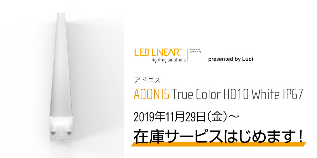 http://mailmagazine.luci.co.jp/jp/191127/ADONIS191128.jpg