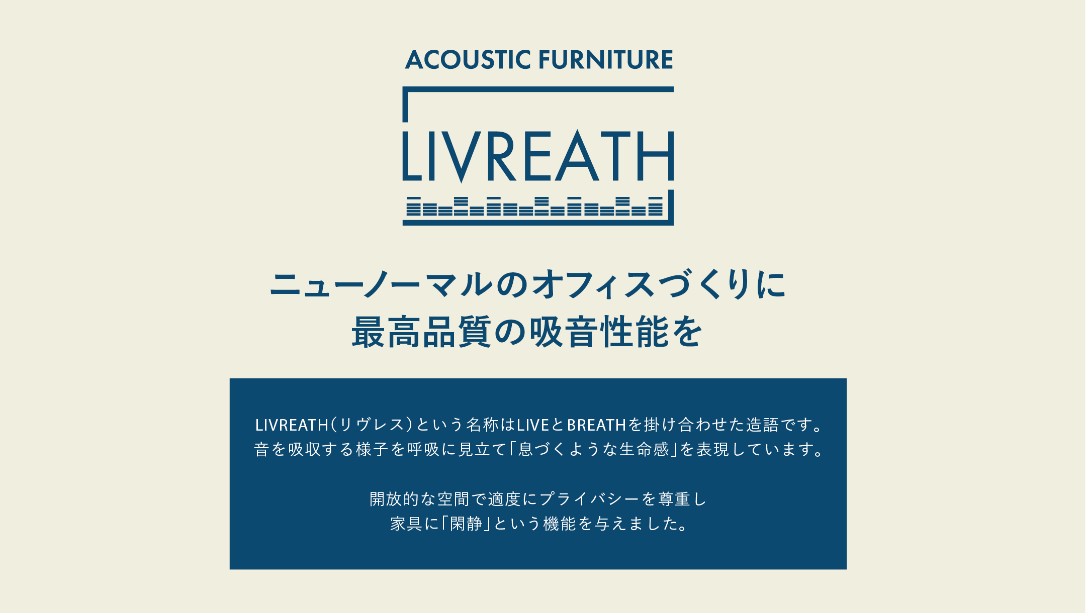 LIVREATH リブレス リヴレス オフィス家具 吸音