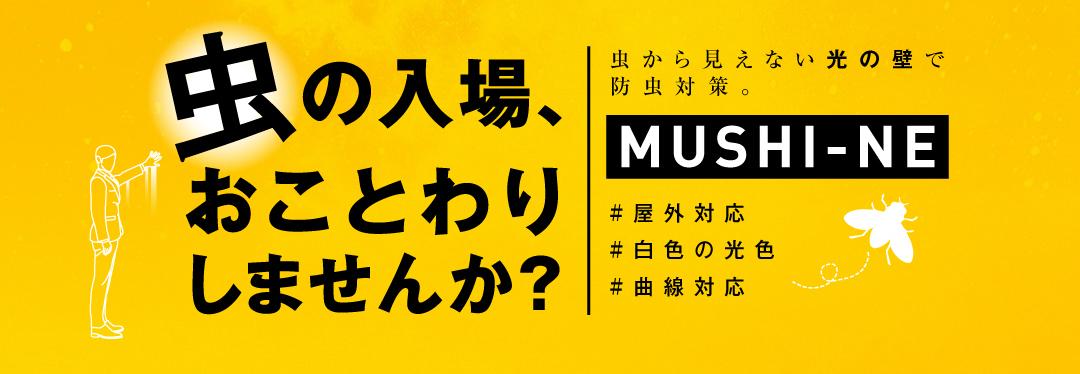 mushi-ne_top